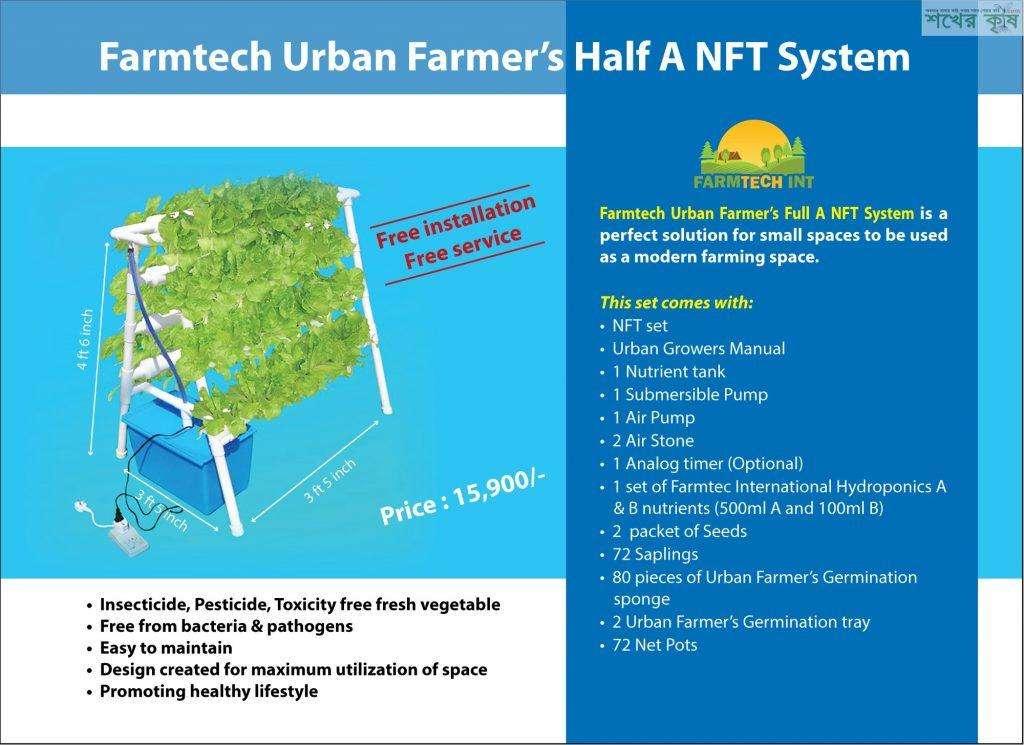 Hydroponic NFT System Set 2 (Farmtech)
