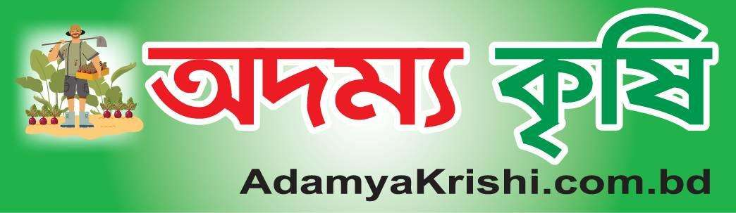 Adamya Krishi