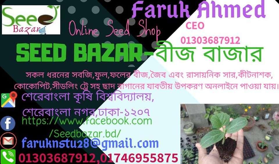 Seed Bazar-বীজ বাজার